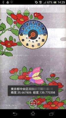 和時計 「わふとき」:ウィジェットをタップすると位置情報が表示される