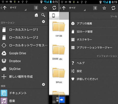 アストロファイルマネージャー:画面を左右にスワイプでメニューが表示される。右にスワイプ(左)左にスワイプ(右)