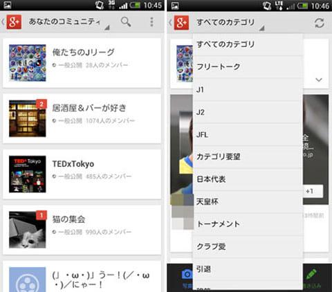 Google+:「コミュニティ」では、同じ趣味の友人と新たなコミュニケーションをとれる