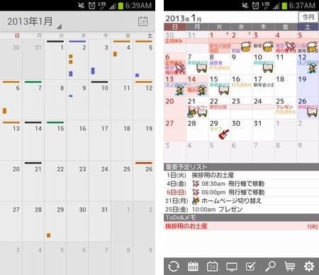 「月」表示画面。カラーバーのみで構成されたシンプルなデザインの『Google カレンダー』(左)情報がギッシリ詰まったデザインの『ジョルテ』(右)