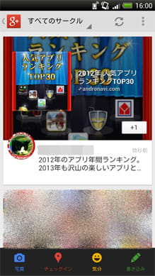 Google+:「ストリーム」画面。下部のアイコンから投稿可能