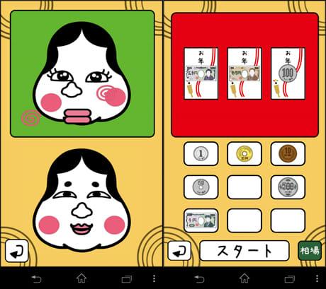 お正月アプリ:「福笑い」ゲーム。下が正解で上が選択したパーツの顔(左)「お年玉」ゲーム。金額を入れたあと、シャッフルされる(右)