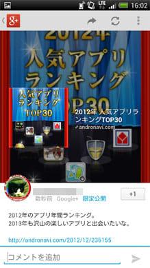 Google+:画質が向上し、投稿がより見やすくなった
