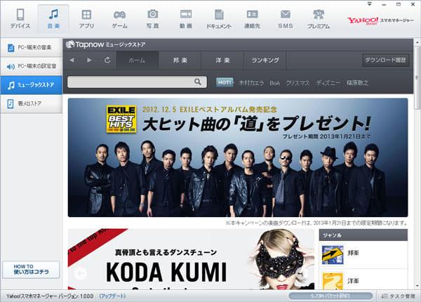 「音楽」画面