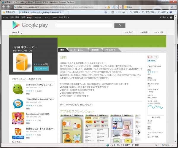 Google Play配信のアプリは直接インストールできない(Google PlayのWebサイトを表示)