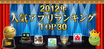 2012年 人気アプリランキングTOP30