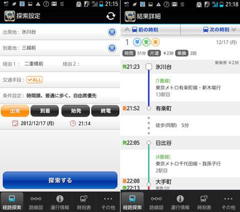 「駅すぱあと」無料経路探索乗り換え案内ナビゲーション:検索条件入力画面(左)検索結果画面。前後の電車が探しやすい(右)
