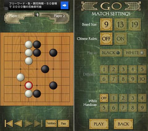 Go Free (碁):対局画面(左)設定画面(右)