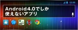 画像もAndroid 4.0チックに変身!