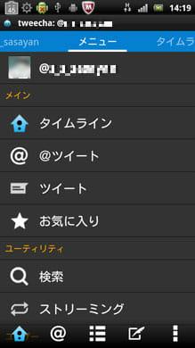 tweecha (Twitter):初期設定では、アプリ起動時にメニュー画面が表示される
