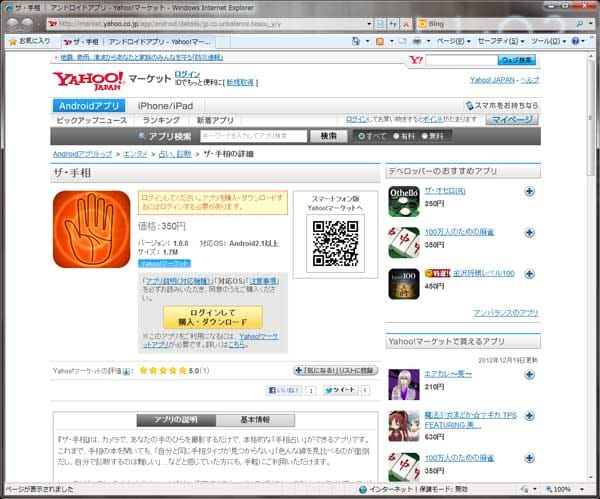 Yahoo!マーケット配信のアプリも直接インストールできず、Yahoo!マーケットのWebサイトが表示される