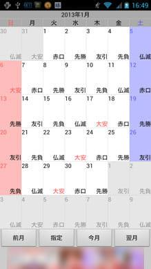 六曜ステータスバー:六曜を表示したカレンダーも見られる