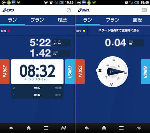 My ASICS:「ラン」画面(左)コンパス画面(右)