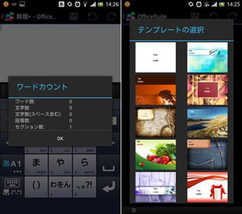 OfficeSuite Pro 6 + (PDF & HD):文字数カウント機能も付いている(左)テンプレートが豊富(右)