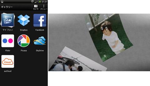 ギャラリーは端末内のデータ以外に、オンラインストレージ内の写真の閲覧も可能(左)写真が降ってくるスライドショー(右)