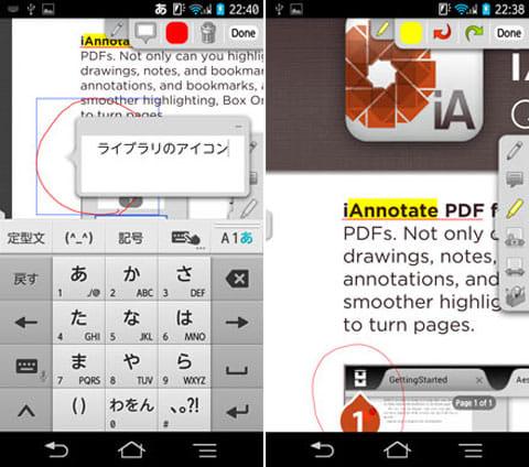 iAnnotate PDF:鉛筆ツールで囲った部分に、注釈を付けている様子(左)ハイライトツールを使えば、文字列にラインマーカーを引ける(右)