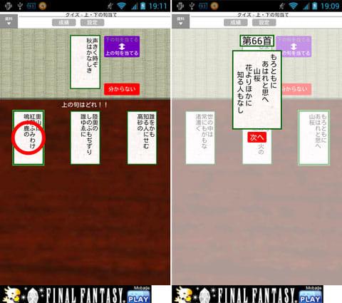 百人一首:上の句を当てるクイズ画面(左)正解の歌が表示される(右)