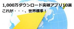 日本よ!これが世界基準のアプリだ