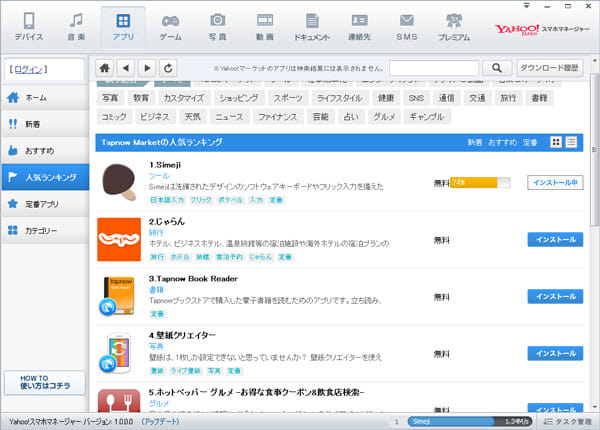 Tapnowマーケット配信のアプリは直接インストール可能!