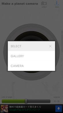 プラネットカメラ:使用する写真の選択画面
