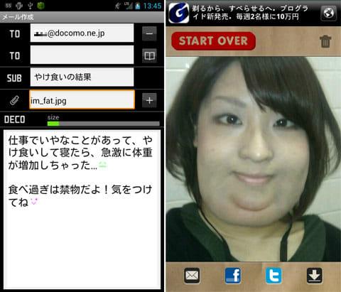 FatBooth:メールで暴食はやめた方がいいというアピール(左)女性がやるとインパクト大!(右)
