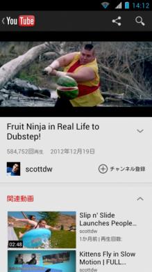 実写版『Fruit Ninja』