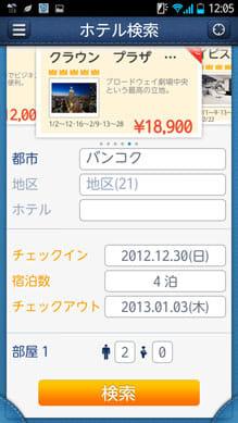 H.I.S. VACATION:行き先の都市や宿泊人数などの条件を入力する「ホテル検索」画面