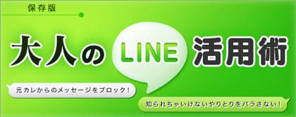 新しいLINEの楽しみ方を提案