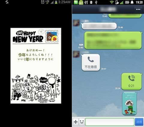 LINEのかわいいキャラクターたちが年賀状に(左)送付した様子。タップで保存できる(右)