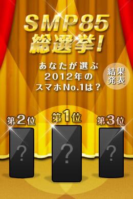 「SMP85」総選挙結果発表!2012年スマホ界のセンターに立つのは一体どの娘(機種)!?