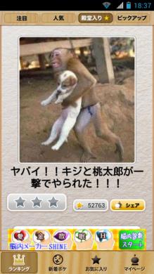 ボケて:殿堂入りの有名作品「ヤバイ!!キジと桃太郎が一撃でやられた!!!」