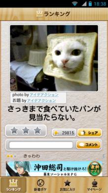 ボケて:「さっきまで食べていたパンが見当たらない。」