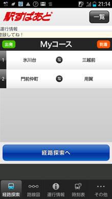 「駅すぱあと」無料経路探索乗り換え案内ナビゲーション:「Myコース」に登録すれば、ワンタップで検索可能