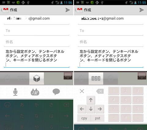 Simeji(日本語入力キーボード):コントロールパネル(左)テンキーパネル(右)