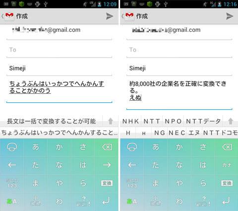 Simeji(日本語入力キーボード):長文変換に強い(左)企業名も簡単に変換(右)