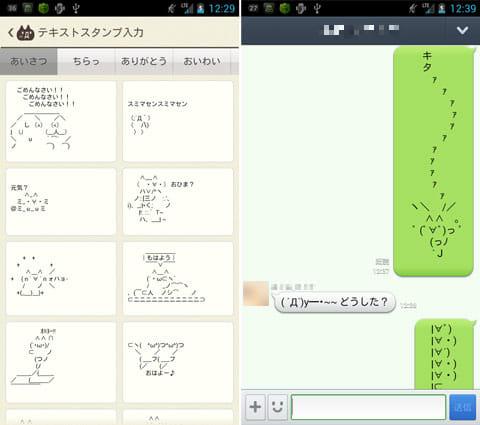 Simeji(日本語入力キーボード):テキストスタンプ一覧(左)LINEでもバッチリ表示される(右)