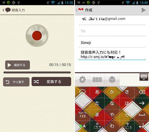 Simeji(日本語入力キーボード):録音した音声は変換すれば、送信できる(左)URLが添付される(右)