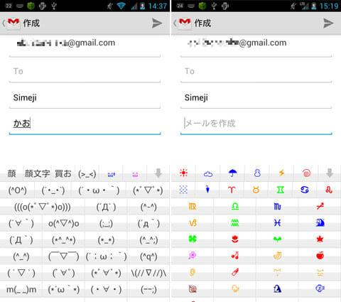 Simeji(日本語入力キーボード):「かお」で顔文字がズラリ!(左)キャリアの絵文字も入力できる(右)