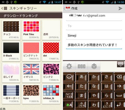 Simeji(日本語入力キーボード):「スキンギャラリー」で好みのスキンを選べる(左)人気No.1の「チョコ」に変更(右)