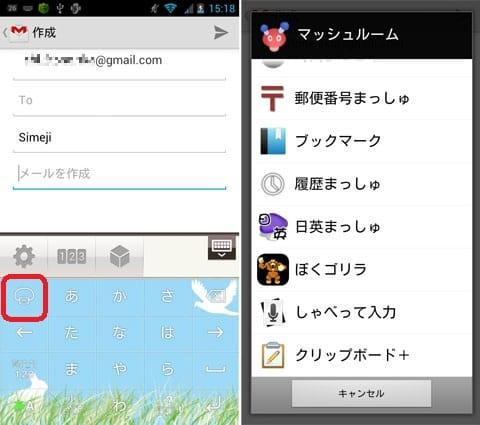 Simeji(日本語入力キーボード):赤枠で囲んだのが「マッシュルーム」ボタン(左)インストールしたマッシュルームアプリが表示される(右)
