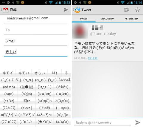Simeji(日本語入力キーボード):「きもい」でキモい顔文字が出てくる(左)『Tweet Lanes』でも表示された(右)