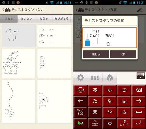 Simeji(日本語入力キーボード):ベースのテキストスタンプを一覧から選択(左)編集画面に挿入された(右)