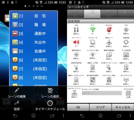 シーンスイッチ:「シーンの編集」から詳細な設定が行える(左)「設定」で変更できる各種機能一覧(右)