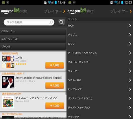 Amazon MP3:「ストア」のトップ画面(左)ジャンルの一覧。J-POPを始めとして充実している(右)