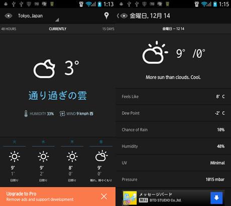 Eye In Sky Weather:メイン画面(左)天気の詳細情報(右)
