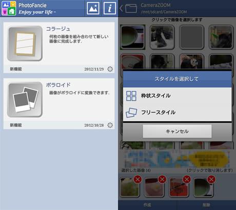 CollageFancier - PhotoFancie:加工写真選択画面(左)スタイル選択画面(右)
