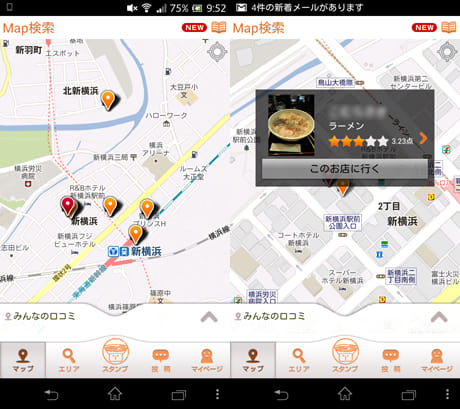 ぐるなび みつけてラーメン/人気ラーメン店の口コミ検索・作成:地図に周辺のピンが表示(左)ピンをタップすると店舗名等が見られる(右)