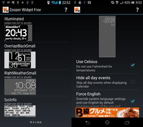 Zooper Widget:好きなデザインを選択(左)英語表示や摂氏・華氏の切り替えもできる(右)