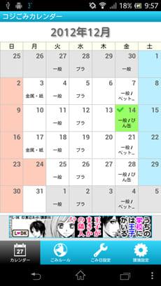 コジごみカレンダー