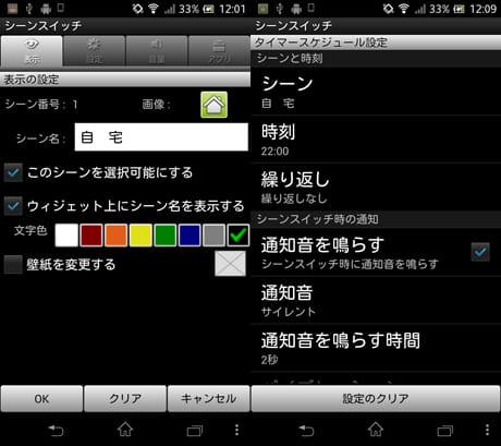 シーンスイッチ:シーンのアイコンをカスタマイズできる(左)時間や曜日を指定して自動でシーンを切り替えられる(右)